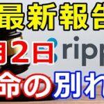 仮想通貨リップル(XRP)最新報告『今後のスケジュールが決定』7月2日が大きな分かれ目に