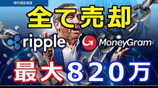 仮想通貨リップル(XRP)リップル社が全て売却『最大820万』9月30日まで続く!