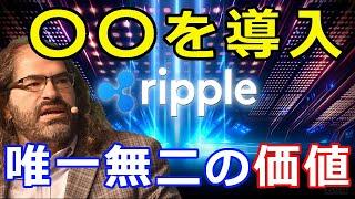 仮想通貨リップル(XRP)リップル社CTOが発表『〇〇をXRP元帳に導入』唯一無二の価値