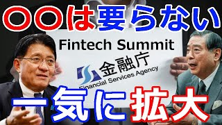 暗号通貨リップル(XRP)金融庁が共催する『Fintech Summit』明かされた『デジタル庁500人体制、銀行はもう』
