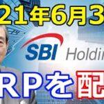 仮想通貨リップル(XRP)SBI北尾氏『リップル配布を決定』2021年6月30日〇〇円相当を配布