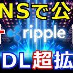仮想通貨リップル(XRP)SNSで公表!あの企業が『リップルODL超拡大計画』