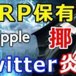 仮想通貨リップル(XRP)XRP保有者を『揶揄する発言』ツイッターで炎上