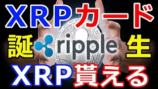 仮想通貨リップル(XRP)遂に『XRPカード誕生』2%のXRPをキャッシュバック!世界NO2〇〇がサポート