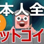 【日本人必見】日本人全員がビットコインを持つべき理由を説明します