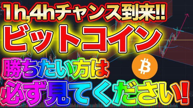 【今がチャンス!!】ビットコインで利益を上げたいなら今!!