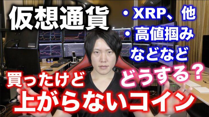 仮想通貨を買ったけど、上がらないコインはどうすれば良いか解説(日本の税制も考慮。他コインへ変換するか?)
