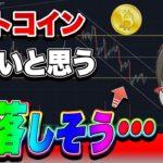 【仮想通貨】ビットコイン暴落しそう・・・
