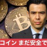 ビットコイン、まだ安全でない