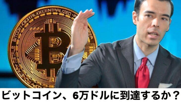 ビットコイン回復、6万ドルにいつ到達する?