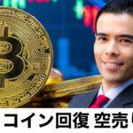 ビットコイン回復、ショート利益確定する