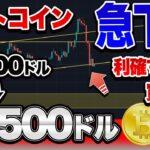 【仮想通貨】ビットコイン急下落!!どうする?売る?買う?もう終わり?