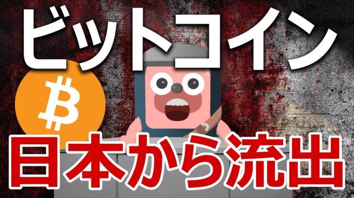 【注意喚起】ビットコインが日本から大量流出している。
