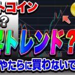 【仮想通貨】ビットコイン本当に上昇トレンド?むやみやたらに買わないで・・・