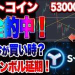 【仮想通貨】ビットコイン完全的中!シンボル延期!ネムは今が買い時?チャンス!!
