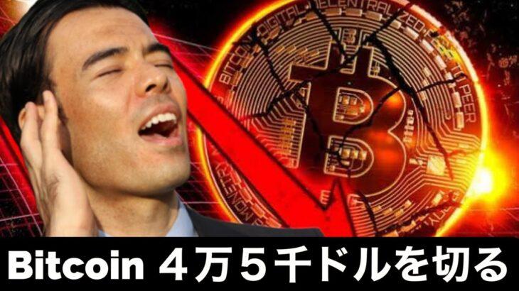 ビットコイン、今日は大きなレベル切った!