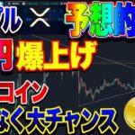【仮想通貨】リップル爆上げ完全的中!ビットコインはまもなく大チャンス!最高値更新へのカウントダウン。。。