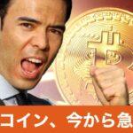 ビットコイン、今から急騰する!
