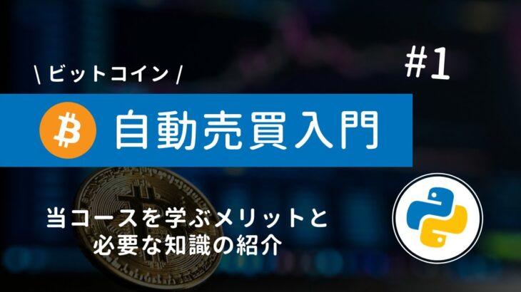 #1 Python×ビットコイン自動売買 | 当コースを学ぶメリットと必要な知識を紹介
