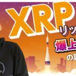 祝リップル100円突破!価格はどこまで上昇する?