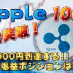 【リップル100円】XRPを買うのはやめておけ!高騰したリップルを買ってはいけない驚愕の理由とリップルで『勝つ』為に重要な戦略について。