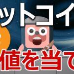 ビットコインは200万円を割る買いチャンスがくるのか当てます