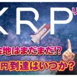 祝リップル200円突破!価格上昇の要因はズバリ!300円突破のタイミングは〇〇?