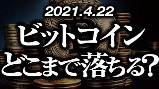 ビットコインどこまで落ちる?最新シナリオ予想 [2021/4/22]仮想通貨はまだ大丈夫なのか?どこまで下がるのか?見極めポイントは?エントリーするとしたらどの位置?について解説