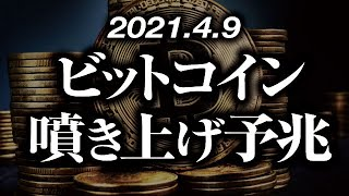 ビットコイン噴き上げ予兆が出現[2021/4/9]このまま$70,000までのショートカバー実現なるか、上抜けが騙しとなって転換か、短期調整継続かが注目【仮想通貨】