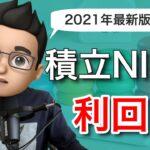【2021年版】積立NISAの利回り平均はどのぐらい?