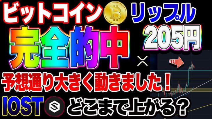 【仮想通貨】ビットコイン・イーサ最高値更新、リップル205円突破!!本日の下落に注意しながらどこまで上がるか?