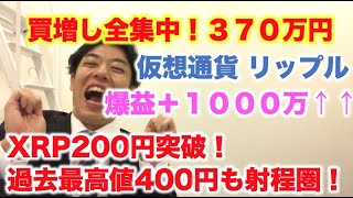仮想通貨 リップル 買増し全集中!370万円分 爆益1,000万超え! XRP200円突破!過去最高値400円も射程圏!