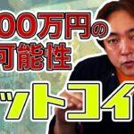 仮想通貨 ビットコイン 4300万円台 BTC 暗号通貨
