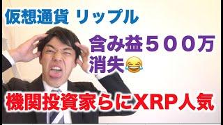 仮想通貨 リップル 悲報!含み益500万消失 機関投資家らのXRP需要拡大!