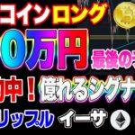 【仮想通貨】ビットコイン800万円ロング爆益のラストチャンス!?イーサ、リップル、IOSTを秒で解説!
