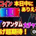 【仮想通貨】本日中にビットコインが最高値更新する!?800万円へのカウントダウン!? IOST、イーサー、クアンタムもチャンス!