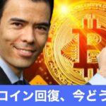 ビットコイン9%急騰、どうするべきか?