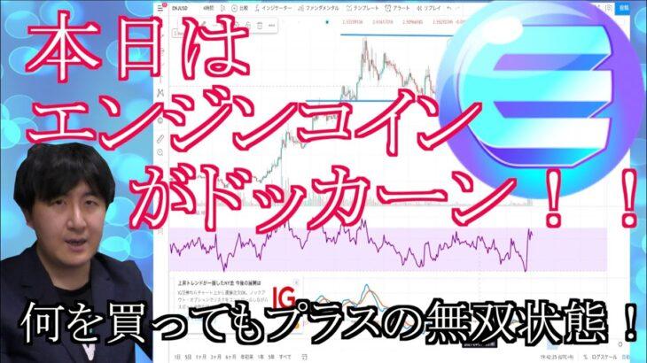 【投資】#95 本日はエンジンコインがドッカーン!仮想通貨のチャート分析!