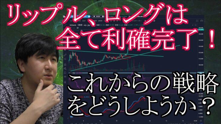 【投資】#98 リップル、ロングで入ったものは全て利確完了!仮想通貨のチャート分析!