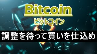 【BTC テクニカル分析】ビットコイン 下落を待って買いを仕込め!