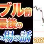 【仮想通貨】ビットコイン、バブル最後の買い場の話【BTC 仮想通貨相場分析・毎日更新】