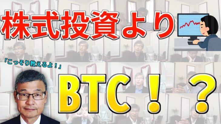 [ビットコイン]5年スパンで見ると株式投資よりBTC!?[じっちゃま]