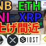 【仮想通貨BTC, ETH, XRP, BNB, IOST, UNI】バイナンスコイン、イーサリアム、ユニスワップ、リップル爆上げ間近‼️