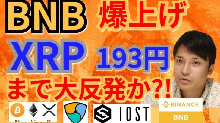 【仮想通貨BTC, ETH, XRP, NEM, IOST, BNB】バイナンスコイン爆上げ‼️リップル193円へ大反発か⁉️