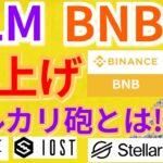 【仮想通貨BTC, ETH, XRP, XLM, IOST, BNB】ステラルーメン&バイナンスコイン爆上げ‼️メルカリ砲とは⁉️