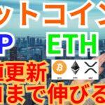 【仮想通貨BTC, ETH, XRP, XLM, IOST, NEM, LTC】ビットコイン&リップル&イーサリアム高値更新‼️ココまで伸びる