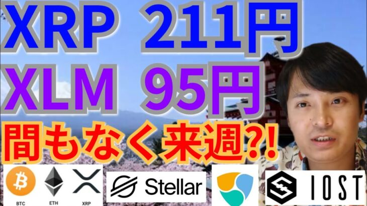 【仮想通貨BTC, ETH, XRP, XLM, NEM, IOST 】リップル211円&ステラルーメン95円、間もなく来週⁉️