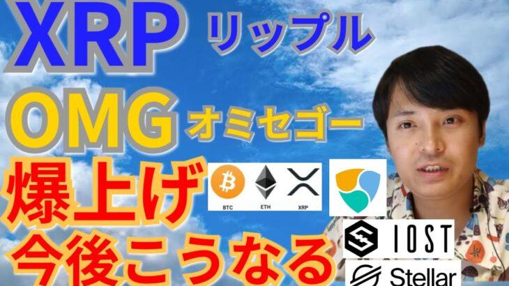 【仮想通貨BTC, ETH, XRP, XLM, NEM, IOST, OMG】リップル&オミセゴー爆上げ、今後こうなる‼️