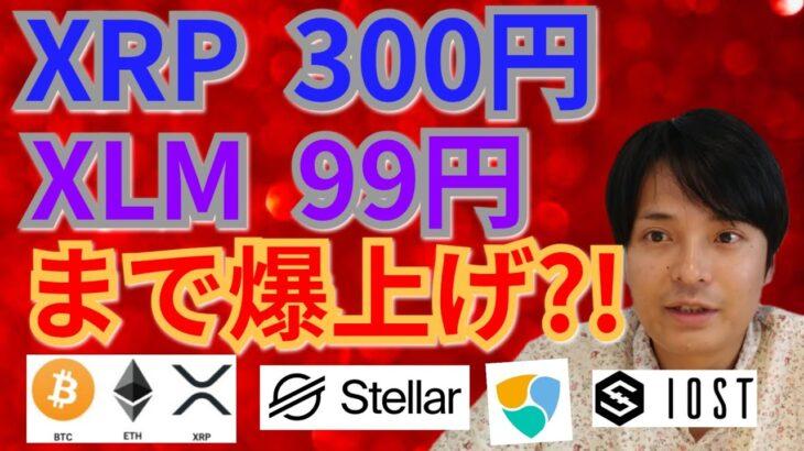 【仮想通貨BTC, ETH, XRP, XLM, NEM, IOST】リップル300円&ステラルーメン99円まで爆上げ⁉️