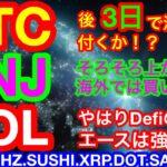 【仮想通貨 BTC.ETH.ENJ.CHZ.SUSHI.SOL.XRP.DOT.SAND】ビットコインは下落チャネル形成中❗️後3日でどうなるか❗️❓海外でクジラが購入している通貨とは❗️❓